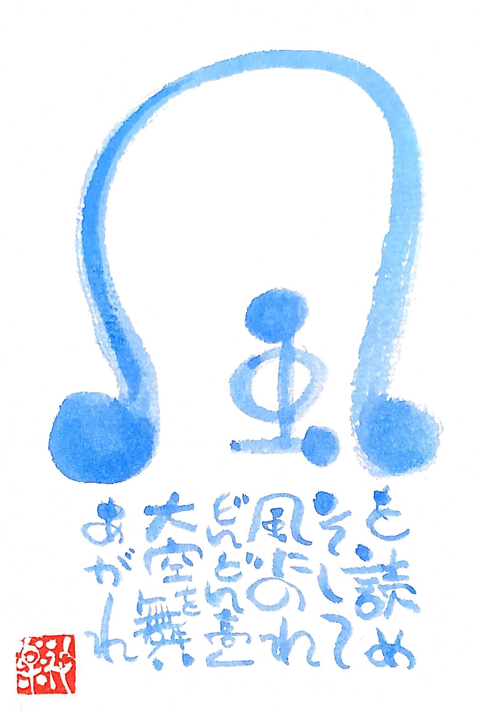 筆文字アート体験会/己書